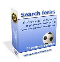 программа поиска вилок search forks