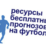 сайт бесплатных прогнозов на футбол