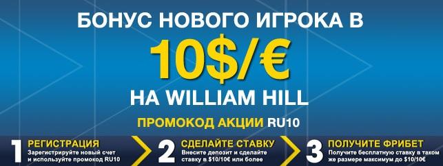 william hill как получить бонус