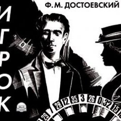 достоевский игрок