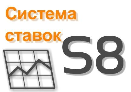 система ставок s8