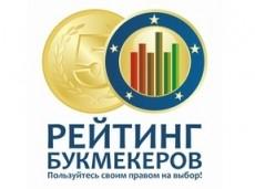 reyting-bukmekerov