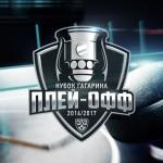 Плей-офф КХЛ, ставки на победителя Кубка Гагарина